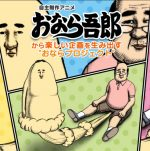 """Summer Comedy Fart Anime """"Onara Gorou"""" Updated with New Visual, OP, and PV!"""