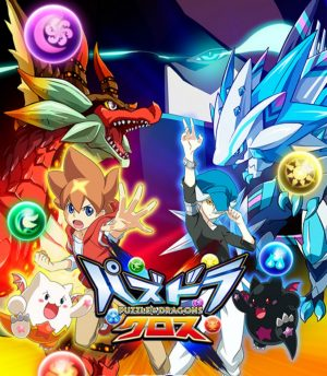 Puzzle and Dragons Cross Key Visual