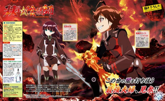 Sousei-no-Onmyouji-dvd-300x419 6 Anime Like Sousei no Onmyouji (Twin Star Exorcists) [Recommendations]