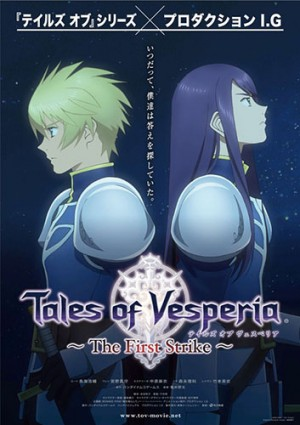 Tales of Vesperia The First Strike dvd