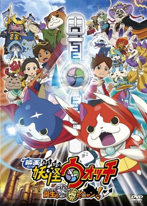 Yokai Watch dvd