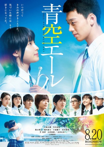 aozora-yell-560x396 Aozora Yell Live Action Movie Poster Revealed