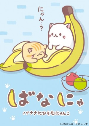 bananya key visual 2