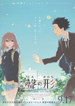 Hit Anime Movie Koe no Katachi Releases Theme Song PV