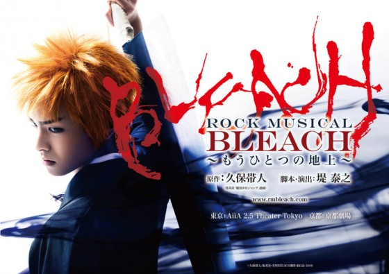 rock-musical-bleach-560x395 Rock Musical Bleach Cast Visuals Revealed!