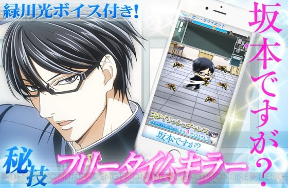 sakamoto-game-desu-ga-560x367 A Cool, Cooler, the Coolest New Mobile Game..?