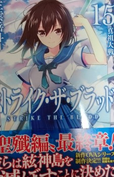 strike the blood 15 ova announcement