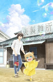 udon no kuni key visual 2