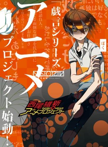 zaregoto-series-e1462497341532-366x500 Zaregoto Series OVA Coming October 2016