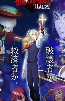 D.Gray man HALLOW Key Visual 3