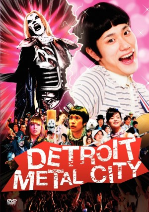 Detroit Metal City dvd movie