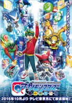 Digimon Universe: Applimonsters Gets New PV, OP & ED Artist Announced