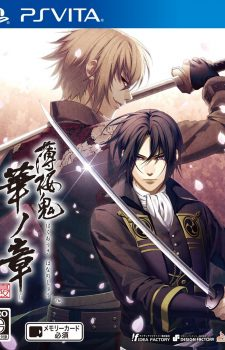 Hakuouki Shinkai Hana no Shou PS VITA