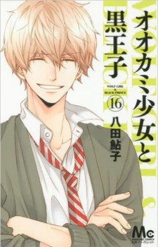 Ookami Shoujo to Kuro Ouji 16