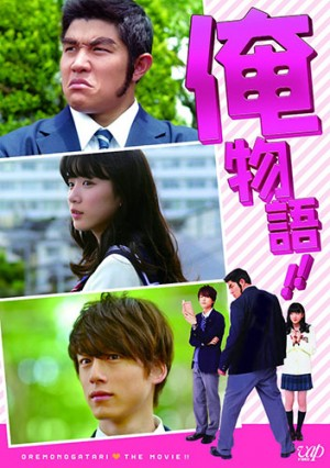 Ore Monogatari dvd movie