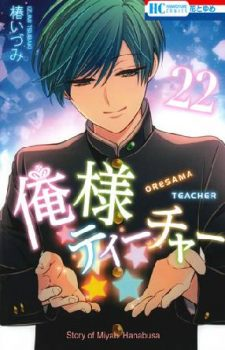 Oresama Teacher 22