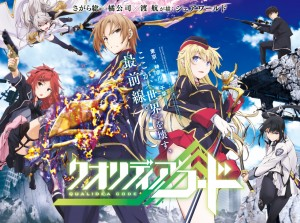 Qualidea Code Key Visual 2