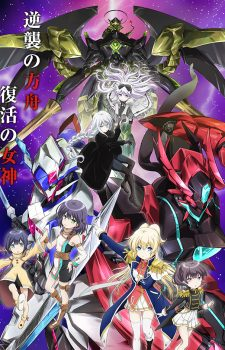 Regalia Key Visual Fall