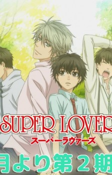 SUPER LOVERS 2nd Season Announcement