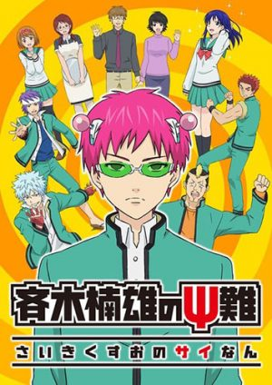 bee-surprised2 Saiki Kusuo no Psi Nan Live Action Reveals First Cuts & PV!