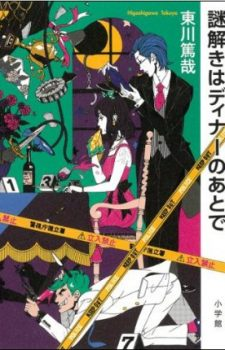 fune-wo-amu--560x315 This Novel Should Get an Anime! Top 10 [Japan Poll]