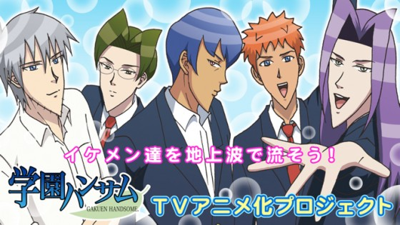 anime-handsome-announcement-560x315 Gakuen Handsome Anime Series Coming Soon?!