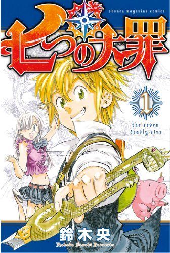 seven-deadly-sins-manga-Meliodas-336x500 Nanatsu no Taizai Manga Resumes After Hiatus