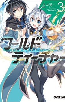 Dungeon-ni-Deai-wo-Motomeru-no-wa-Machigatteiru-no-Darou-ka-wallpaper-560x397 Top 10 Light Novel Ranking [Weekly Chart 06/07/2016]