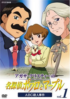 Agatha Christie no Meitantei Poirot to Marple dvd