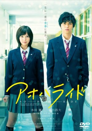 Ao Haru Ride dvd movie