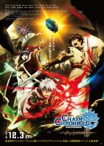 Chain Chronicle Anime Coming January 2017, Characters & Cast Revealed