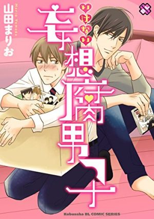"""Fudanshi-Koukou-Seikatsu-wallpaper-20160727021233-538x500 ¿Qué es fudanshi? [Definición] """"¡No soy gay! Solo me gustan las historias BL, Shounen Ai y Yaoi"""""""