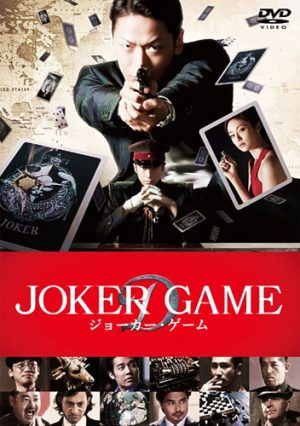 Joker Game dvd movie
