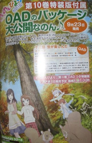 Non-Non-Biyori-Repeat-wallpaper-2-500x500 Non Non Biyori Repeat OVA Announced. Third Season Coming?