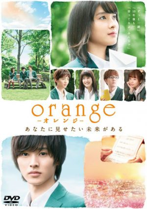 Orange dvd movie