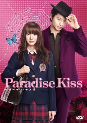 Paradise Kiss dvd movie