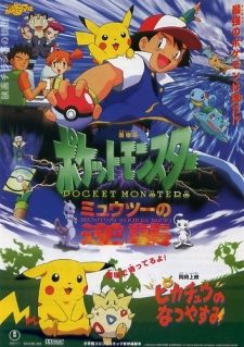 pokemon-wallpaper-560x315 Top 10 Pokémon Anime Movies [Japan Poll]