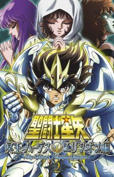 Saint Seiya The Hades Chapter dvd