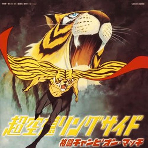 Tiger-Mask-wallpaper-20160731151737-500x500 Anime Rewind: Tiger Mask