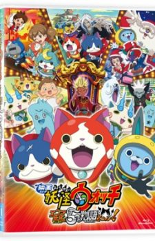 Youkai Watch Movie 2- Enma Daiou to Itsutsu no Monogatari da Nyan!