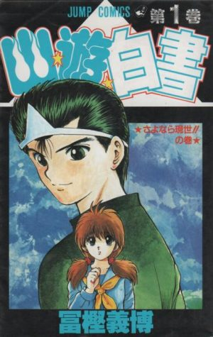 Ten-de-Shouwaru-Cupid-wallpaper-636x500 Top Manga by Yoshihiro Togashi [Best Recommendations]