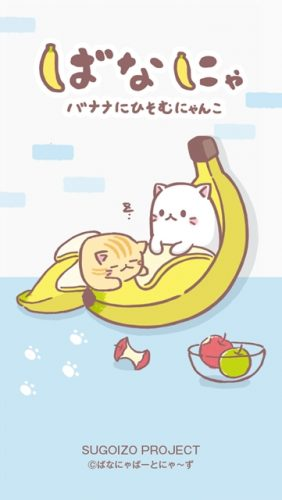 bananya-560x395 Adorable Anime Bananya Gets Mobile Game!