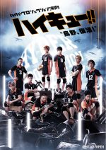 Haikyuu!! Stage Play: Nekoma, Datekou, Seijou Visuals Revealed!