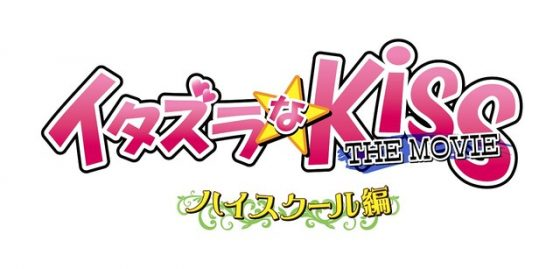 itzaura-kiss-logo-20160715020802-560x269 New Itazura na Kiss Live Action Movie Poster & PV Revealed