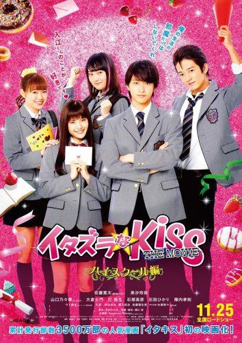itzaura-kiss-logo-20160715020802-560x269 New Itazura na Kiss Live Action Movie Poster & PV Revealed