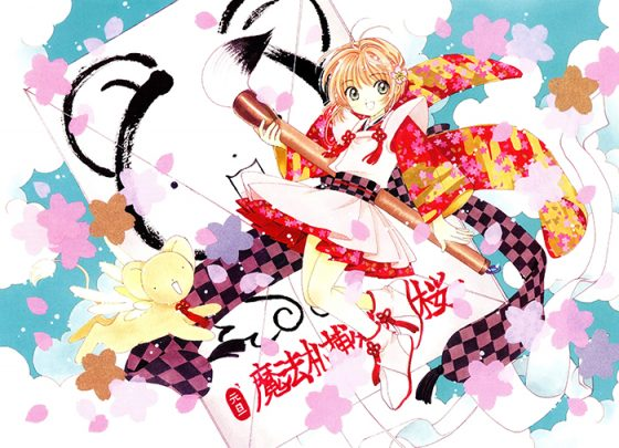 Cardcaptor Sakura wallpaper new year
