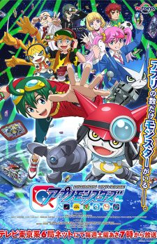 Digimon Universe Applimonsters Key Visual 2