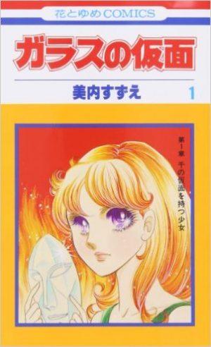 Glass Mask manga