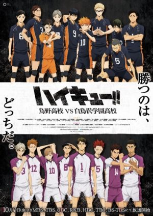 Haikyuu 3rd Season Key Visual