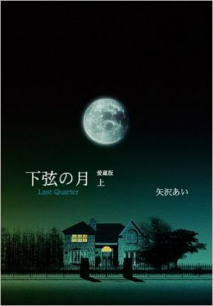 Kagen no Tsuki manga